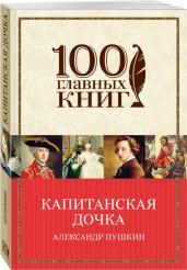 Капитанская дочка/(100глав.кн.)м
