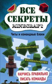 Все секреты Minecraft.Читы и командные блоки