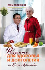 Рецепты для здоровья и долгол.от Ольги Мясниковой