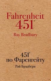 451' по Фаренгейту/Культ.кл.(крафт)