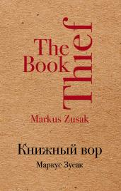 Книжный вор/Культ.кл.(крафт)