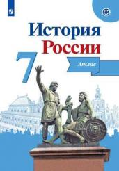 Атлас по истории России 7кл.Илл.атлас