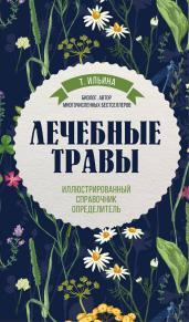 Лечебные травы.Илл.справочник-определитель