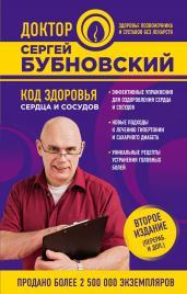 Код здоровья сердца и сосудов.2-е изд.(перер.)