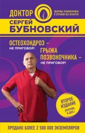 Остеохондроз-не приговор!;Грыжа позвон.2е изд.