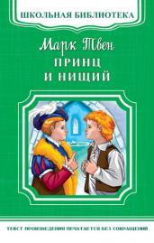 Принц и нищий/ШБ