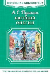 Евгений Онегин/ШБ