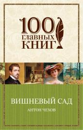 Вишневый сад/(100гл.кн./м)