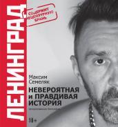 Ленинград.Невероятная и правдивая история группы