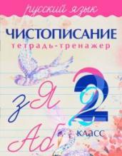Русский язык 2кл.Чистописание.Тетрадь-тренажер