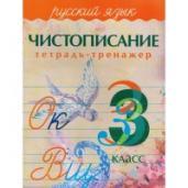 Русский язык 3кл.Чистописание.Тетрадь-тренажер