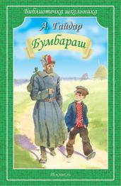 Бумбараш/Библиотечка школьника