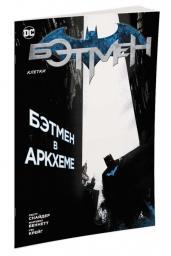 Бэтмен.Клетки.Бэтмен в Аркхеме.Граф.роман/м