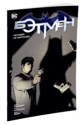 Бэтмен.Человек из ниоткуда(1й вар.).Граф.ром/м