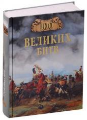 100 великих битв