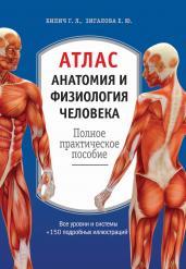 Атлас.Анатомия и физиология человека