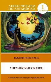Английские сказки.Лег.чит.по англ.