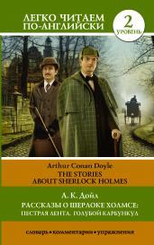 Рассказы о Шерлоке Холмсе:Пестрая лен..Гол.Ур2