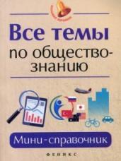 Все темы по обществознанию:мини-справочник