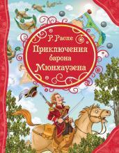 Приключения Барона Мюнхаузена/ВЛС