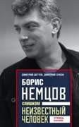 Борис Немцов.Слишком неизвестый человек.Отповедь