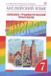 Английский язык 7кл.Rainbow English.Лекс.-грам.пра