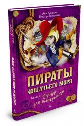 Пираты Кошачьего моря.Кн.5.Сундук для императора
