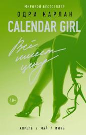 Всё имеет цену.Кн.2/CalendarGirl