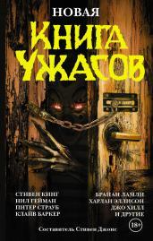 Новая книга ужасов/ТБ