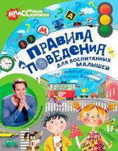 Правила поведения д/восп.малышей с Антоном Зорькин