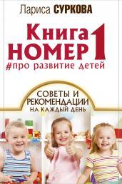 Книга номер 1#про развитие детей