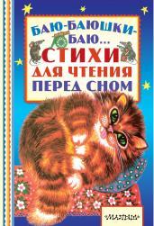 Баю-баюшки-баю...Стихи д/чтения перед сном