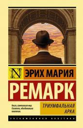 Триумфальная арка/Экскл.кл.(тв)