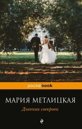 Дневник свекрови/м