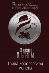 Тайна королевской монеты/м