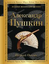 Евгений Онегин/Зол.кол.поэзии