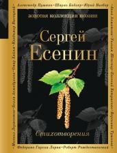 Стихотворения/Есенин/Зол.кол.поэзии
