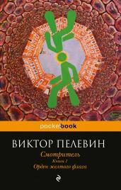 Смотритель.Кн.1.Орден желтого флага/(Pocket book)