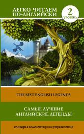 Самые лучшие английские легенды.Уровень 2