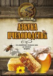 Азбука пчеловодства.От устройства пчелиного дома