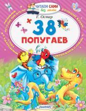 38 попугаев.Читаем сами без мамы