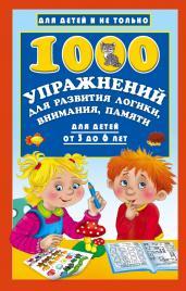 1000 упраж.для развития логики,внимания,памяти