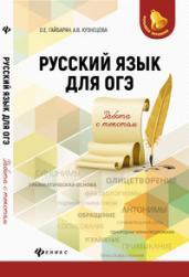 Русский язык для ОГЭ:работа с текстом