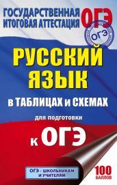 ОГЭ.Русский язык в таблицах и схемах.5-9кл