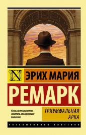 Триумфальная арка(в пер.Рудницкого)/Экскл.кл.