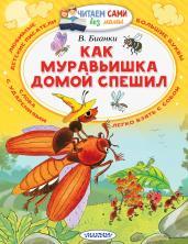Как муравьишка домой спешил.Читаем сами без мамы