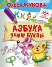 Азбука.Учим буквы