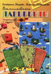 Волшебные лабиринты.Набор развивающих карточек