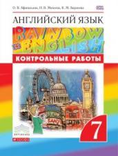 Английский язык 7кл.Rainbow English.К/р.ВЕРТИКАЛЬ