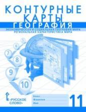 К/к по Географии.11кл.Эконом.и соц.география мира